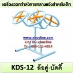 KDS-12 อุปกรณ์ล้อคู่-บัดดี้