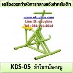 KDS-05 อุปกรณ์ม้าโยกน้องหนู