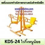 KDS-24 อุปกรณ์ไวกิ้งหนูน้อย