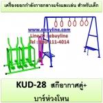 KUD-28 อุปกรณ์ออกกำลังกายและเล่นสำหรับเด็ก (สกีอากาศคู่/คู่ + บาร์ห่วงโหน)