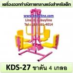 KDS-27 อุปกรณ์ขาดัน 4 เกลอ