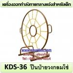 KDS-36 อุปกรณ์ปีนป่ายวงกลมโซ่