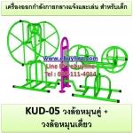 KUD-05 อุปกรณ์ออกกำลังกายและเล่นสำหรับเด็ก (วงล้อหมุนคู่ + วงล้อหมุนเดี่ยว)