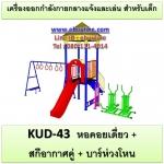KUD-43 อุปกรณ์ออกกำลังกายและเล่นสำหรับเด็ก หอคอยเดี่ยว + สกีอากาศคู่ + บาร์ห่วงโหน