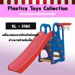 เครื่องเล่นพลาสติกสไลด์เดอร์ + ห่วงบาสสำหรับเด็ก