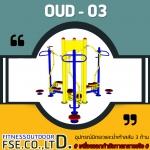 OUD-03 อุปกรณ์บิดเอวและย่ำเท้าสลับ 3 ด้าน