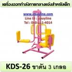 KDS-26 อุปกรณ์ขาดัน 3 เกลอ