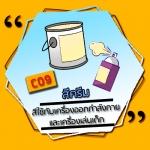 C09-สีครีม (Cream)