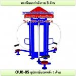 OUB-05 อุปกรณ์นวดหลัง 3 ด้าน