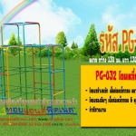 รหัส PG-032 โดมเหลี่ยม (เล็ก)