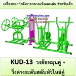 KUD-13 อุปกรณ์ออกกำลังกายและเล่นสำหรับเด็ก (วงล้อหมุนคู่ + วิ่งต่างระดับสลับหัวไหล่คู่)
