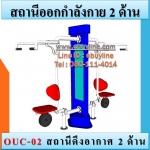 OUC-02 สถานีดึงอากาศ 2 ด้าน