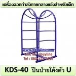 KDS-40 อุปกรณ์ปีนป่ายโค้งตัว U
