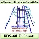 KDS-44 อุปกรณ์ปีนป่ายผสม