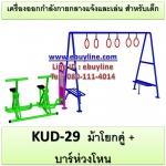 KUD-29 อุปกรณ์ออกกำลังกายและเล่นสำหรับเด็ก (ม้าโยกคู่ + บาร์ห่วงโหน)