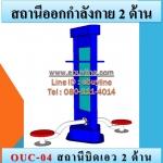 OUC-04 สถานีบิดเอว 2 ด้าน