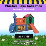 ของเล่นบ้านพลาสติกหรรษา