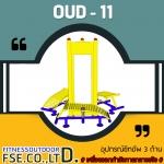 OUD-11 อุปกรณ์ซิทอัพ 3 ด้าน