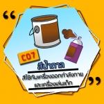 C07-สีน้ำตาล (Brown)
