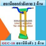OUC-10 สถานีดึงตัว 2 ด้าน