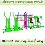 KUD-02 อุปกรณ์ออกกำลังกายและเล่นสำหรับเด็ก (สกีอากาศคู่ + นั่งยกน้ำหนักคู่)