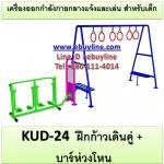 KUD-24 อุปกรณ์ออกกำลังกายและเล่นสำหรับเด็ก (ฝึกก้าวเดินคู่ + บาร์ห่วงโหน)