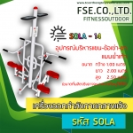 SOLA - 14