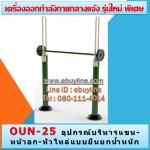 OUN-25 อุปกรณ์บริหารแขน-หน้าอก-หัวไหล่แบบยืนยกน้ำหนัก