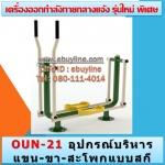 OUN-21 อุปกรณ์บริหารแขน-ขา-สะโพกแบบสกี