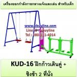 KUD-16 อุปกรณ์ออกกำลังกายและเล่นสำหรับเด็ก (ฝึกก้าวเดินคู่ + ชิงช้า 2 ที่นั่ง)