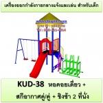 KUD-38 อุปกรณ์ออกกำลังกายและเล่นสำหรับเด็ก (หอคอยเดี่ยว + สกีอากาศคู่/คู่ + ชิงช้า 2 ที่นั่ง)