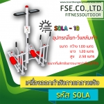 SOLA - 10