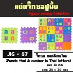 จิ๊กซอ กขฮ & เลขไทย