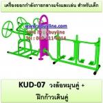 KUD-07 อุปกรณ์ออกกำลังกายและเล่นสำหรับเด็ก (วงล้อหมุนคู่ + ฝึกก้าวเดินคู่)