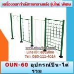 OUN-60 อุปกรณ์ปีน-ไต่รวม