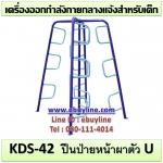 KDS-42 อุปกรณ์ปีนป่ายหน้าผาตัว U