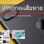 iPhone เสียหาย แบบไหนที่สามารถเคลมได้และไม่สามารถเคลมได้บ้าง