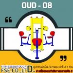 OUD-08 อุปกรณ์มือปั่นบริหารแขน-หัวไหล่ 3 ด้าน