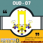 OUD-07 อุปกรณ์ม้าโยก บริหารแขน-ขา-หน้าท้อง 3 ด้าน