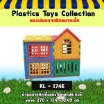 บ้านพลาสติกเก็บของใช้อเนกประสงค์