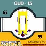 OUD-15 อุปกรณ์บิดเอว 3 ด้าน