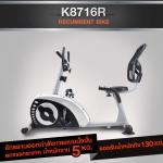 จักรยานเอนปั่น รุ่น K8716R น้ำหนักจาน 5kg