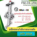SOLA - 03