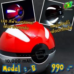 Poke Ball Power Bank ความจุ 10000 mAh (รุ่น B)