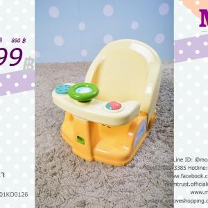 เก้าอี้อาบน้ำมือสอง สีเหลือง