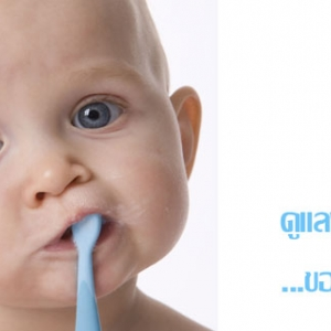 Q&A ดูแลฟันชุดแรกของลูกรัก
