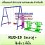 KUD-19 อุปกรณ์ออกกำลังกายและเล่นสำหรับเด็ก (บิดเอวคู่/คู่ + ชิงช้า 2 ที่นั่ง)