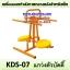 KDS-07 อุปกรณ์แกว่งตัวบัดดี้