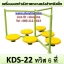 KDS-22 อุปกรณ์ทวิส 6 ที่