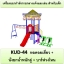 KUD-44 อุปกรณ์ออกกำลังกายและเล่นสำหรับเด็ก (หอคอยเดี่ยว + นั่งยกน้ำหนักคู่ + บาร์ห่วงโหน)